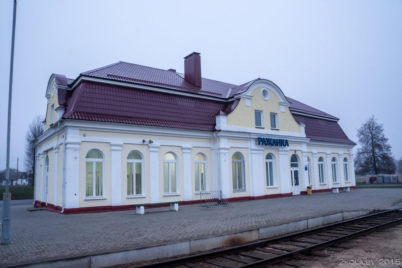 вокзал рожанка