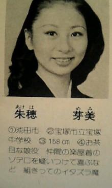 若かりし頃の相武紗季の母、朱穂芽美さん