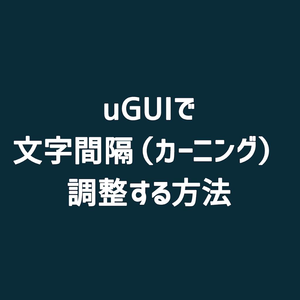 ugui-kerning