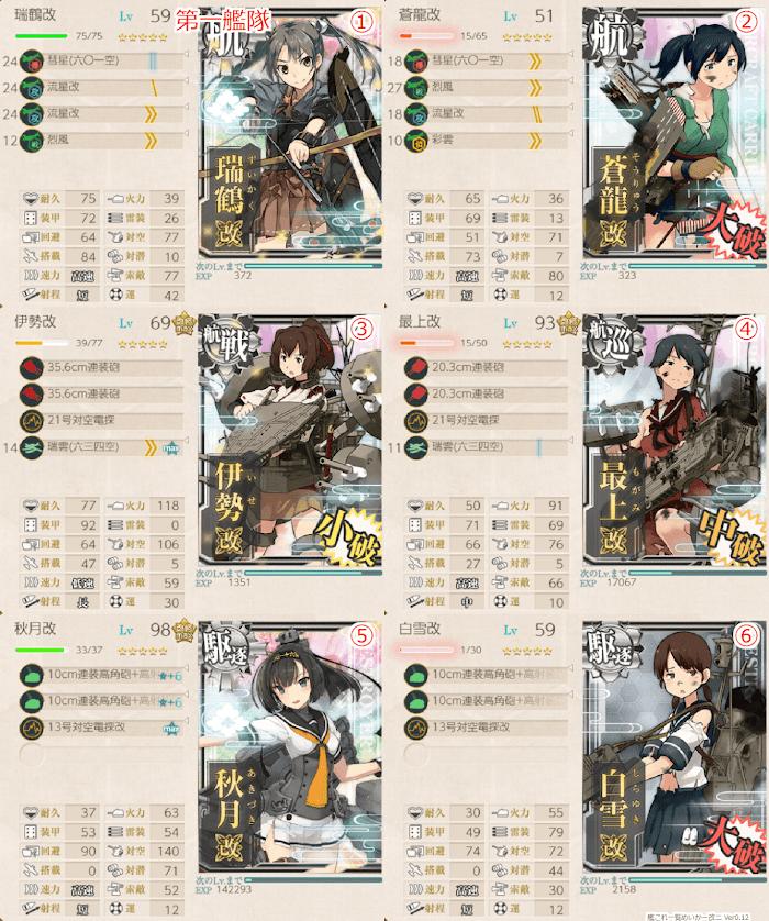 艦これ_2期_新編成航空戦隊、北方へ進出せよ_3-3_3-3_05.png
