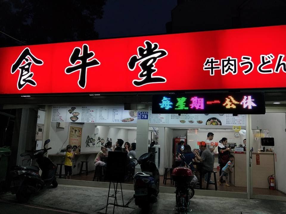 食牛堂_台中_08.jpg