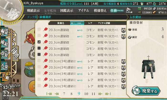 艦これ_装備開発力の集中整備_01.png