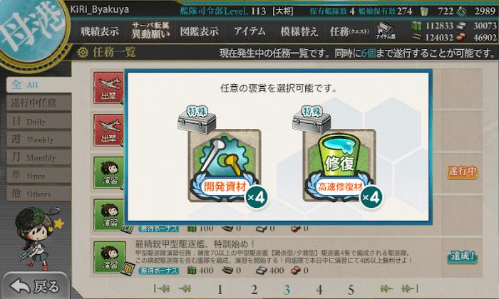艦これ_最精鋭甲型駆逐艦、特訓始め!_03.png