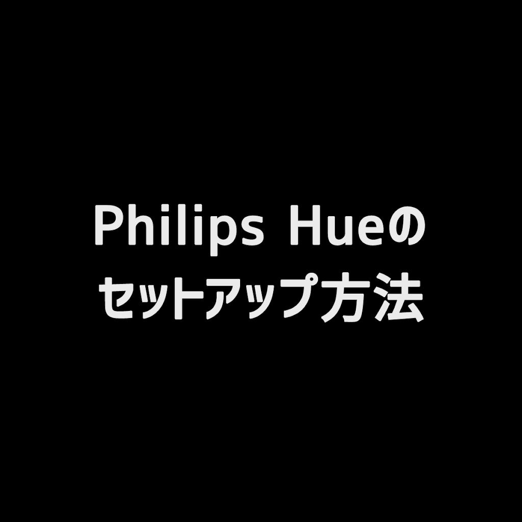 iot-Philips-Hue