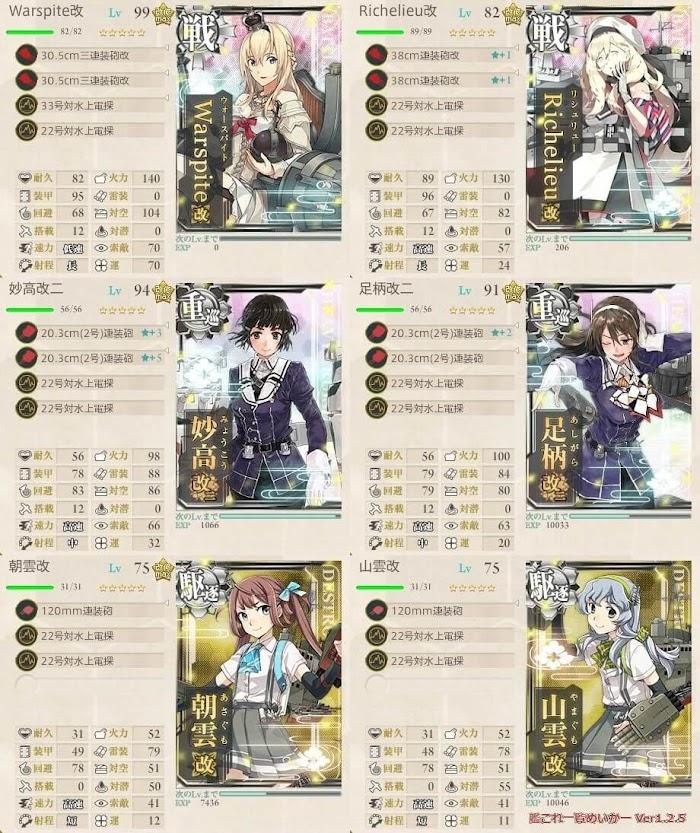 艦これ_2017年_秋イベ_E3_17.jpg