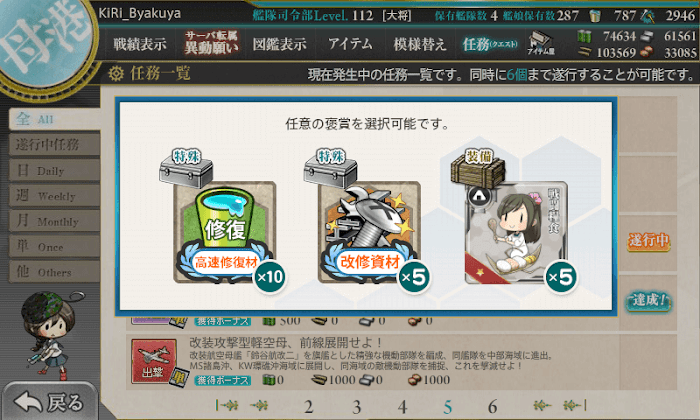 艦これ_五周年任務_参_近代化改修_02.png