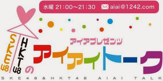 (ニッポン放送) SKE48 & HKT48のアイアイトーク 131204 (Download)