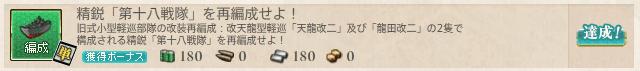 艦これ_編成_精鋭「第十八戦隊」を再編成せよ!_03.png