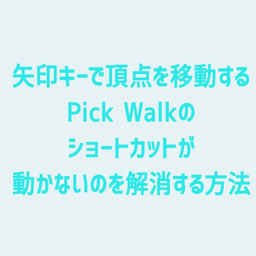 maya-pick-walk-trable