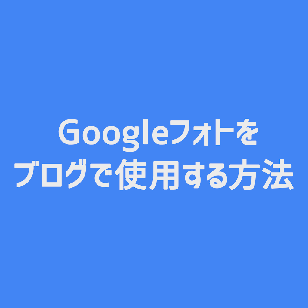 title_google_photos