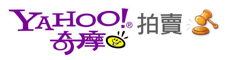 Yahoo拍賣