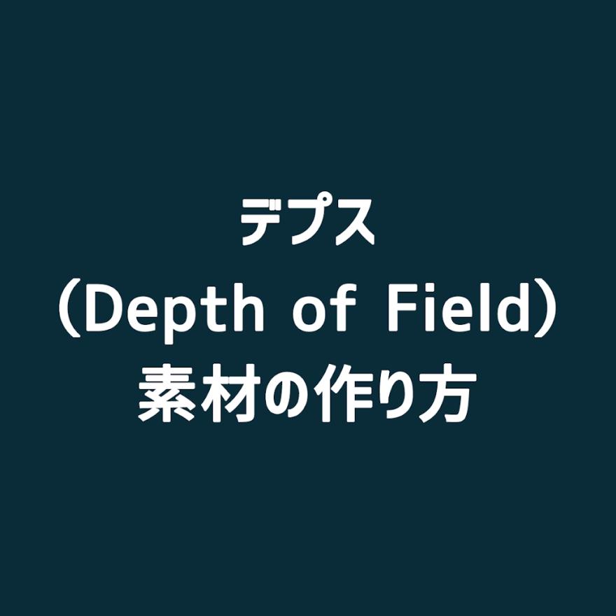 unity-depth-of-field-shader