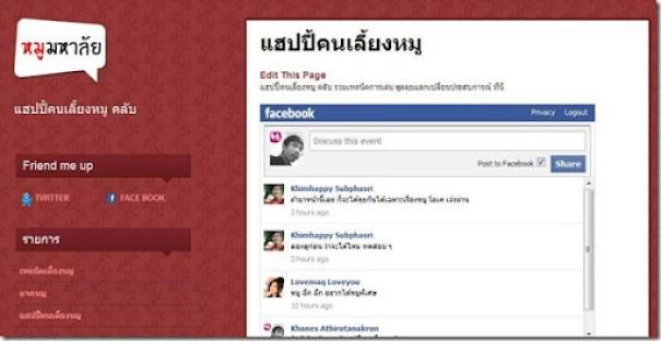 Facebook-386-Cutepigs