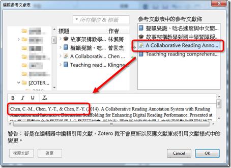 如何手動修改Zotero的文中引用跟參考文獻 / How to edit Zotero Citation and Bibliography - 布丁布丁吃什麼?