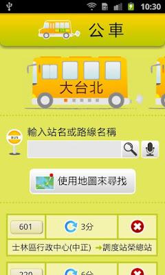 *集很多生活用機能於一身的App:生活行 VoiceGO! (中文搜尋平台) (Android App) 5