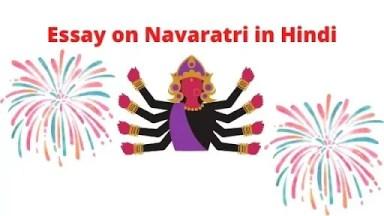 Essay on Navaratri in Hindi