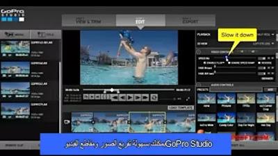 GoPro Studio يمكنك بسهولة تفريغ الصور ومقاطع الفيديو