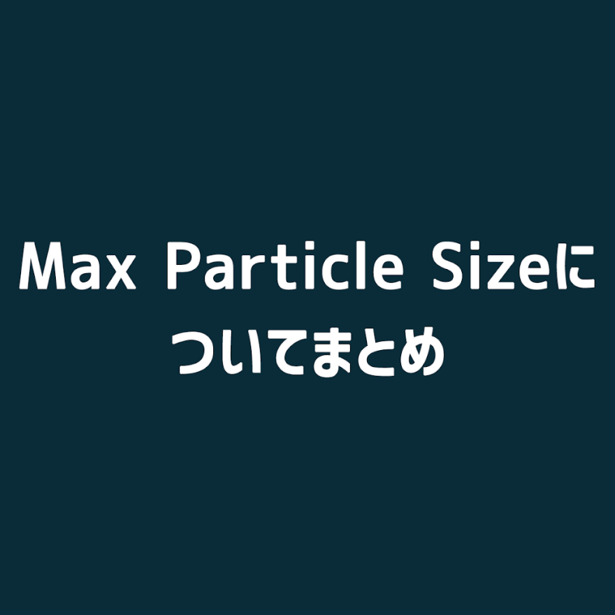 unity-max-particle-size