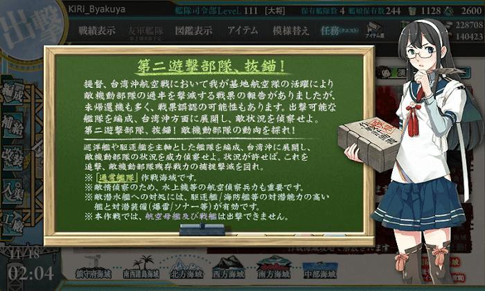 艦これ_2017_秋イベ_E1_02.png