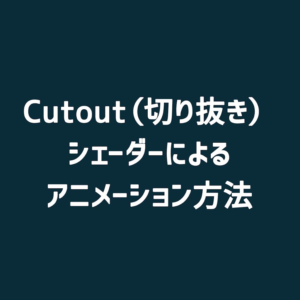 Unity】Cutout (切り抜き)シェーダーによるアニメーション方法 | CG
