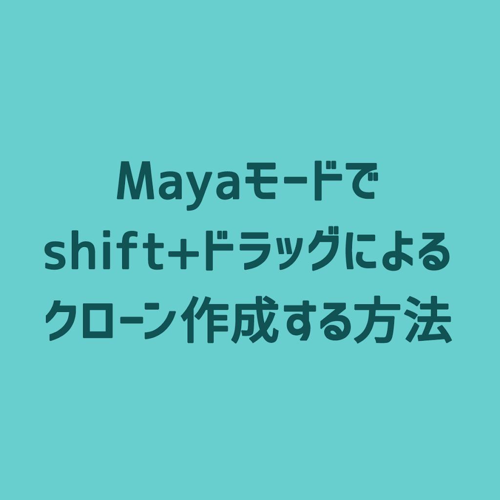 3ds-max-maya-mode-shift-drag-make-clone