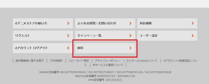 dアニメストア_登録_解約_11.png