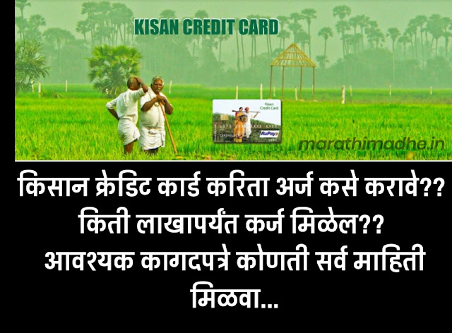 Kisan Credit Card Information In Marathi   Document for Kisan Credit Card   How much loan can you get?