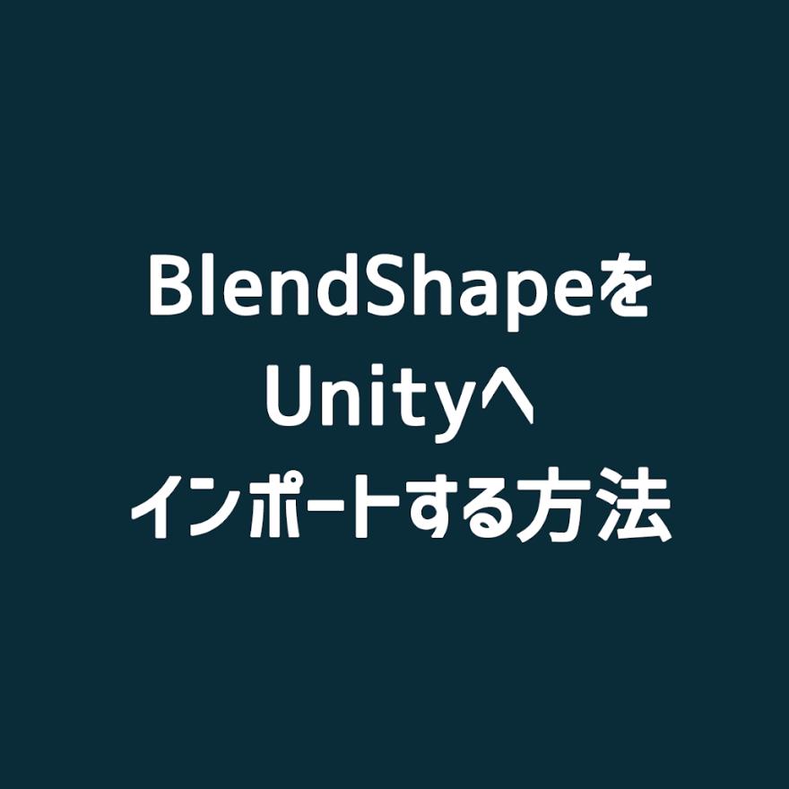 unity-blendshape-import