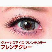 ヴィーナスアイズ venus eyes フレンチカラー画像1