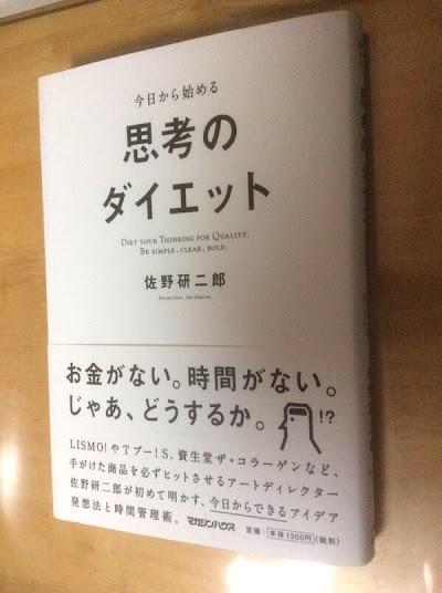佐野研二郎は著書「思考のダイエット」