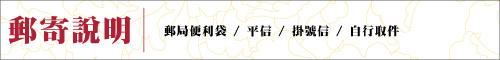 【風運起】2013開運招財燙金紅包袋 郵寄說明