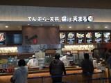 イオン宮崎内のてんぷら・天丼揚げ天まるの天丼が美味いと息子が言っていたので。。。