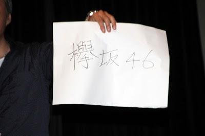 欅坂46(けやきざか)の一期生メンバーの画像4