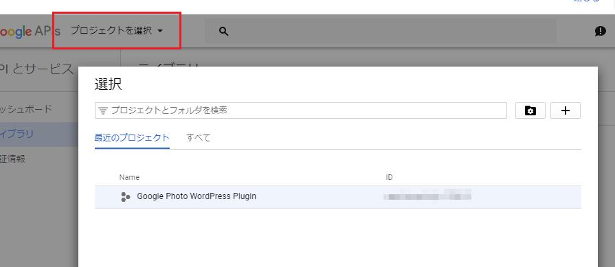 google_photo_plugin_9.png