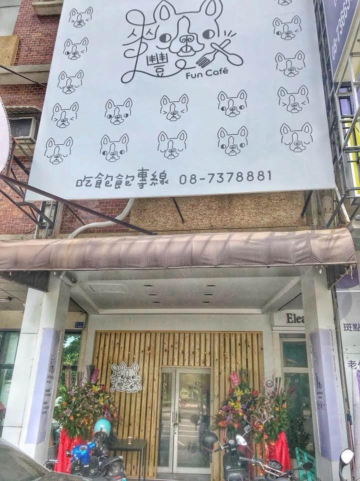 麷咖啡簡餐館Fun café
