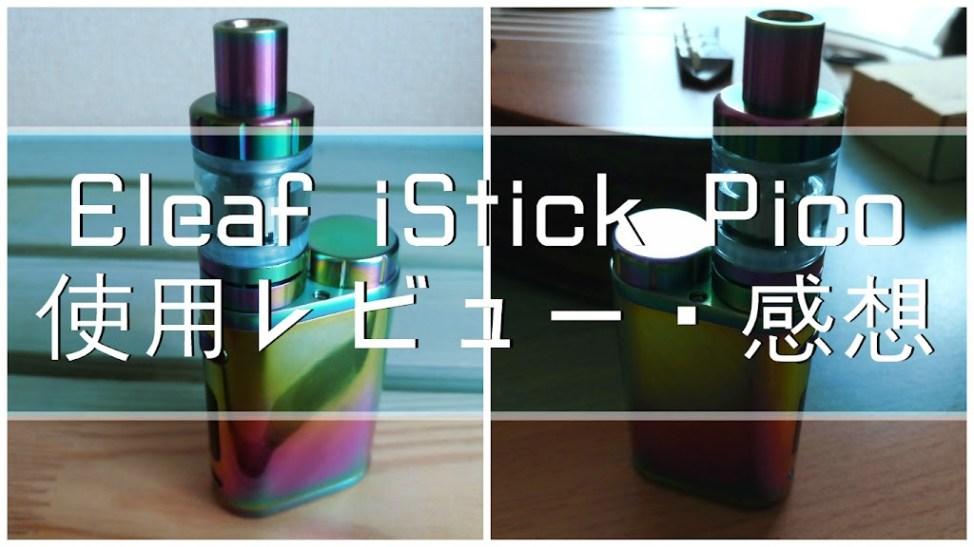 Eleaf iStick Pico 使用レビュー・感想 | 初ベイプ・禁煙サポートにオススメなテクニカルMOD
