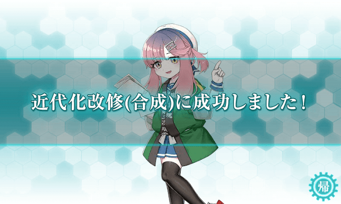 艦これ_五周年任務_参_近代化改修_05.png