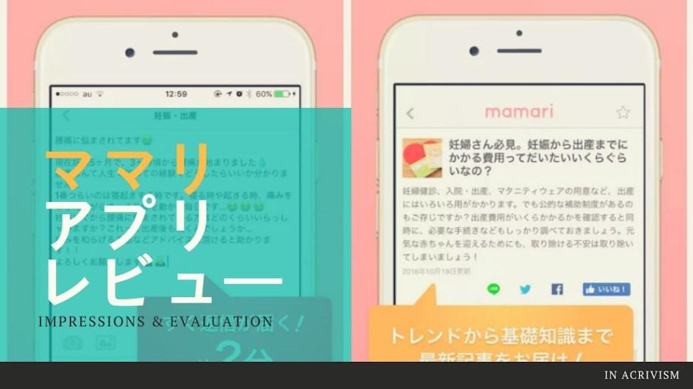 ママリ アプリレビュー・評価・感想 妊娠から出産、子育て中の疑問や不安を解消できるアプリ