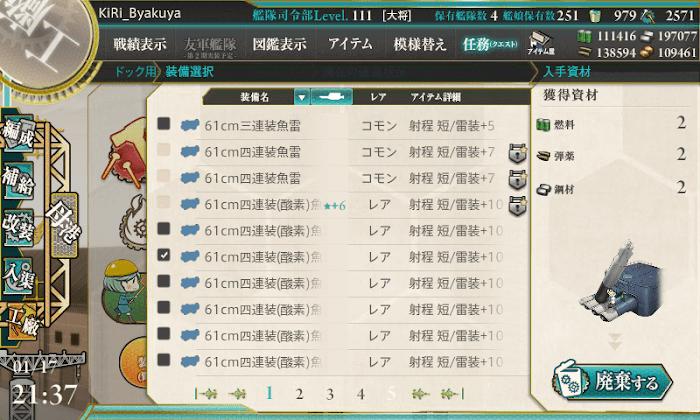 艦これ_継戦支援能力の整備_02.png