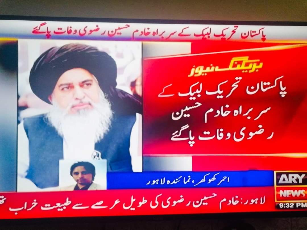 TLP chief and Islamic cleric Khadim Hussain Rizvi has been laid to rest in Lahore