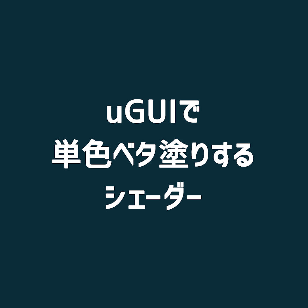 unity-shader-singlecolor