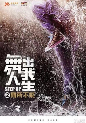 Step%2BUp%2BChina Step Up China 2019 Full Movie In Hindi Dubbed Free download 720P HD