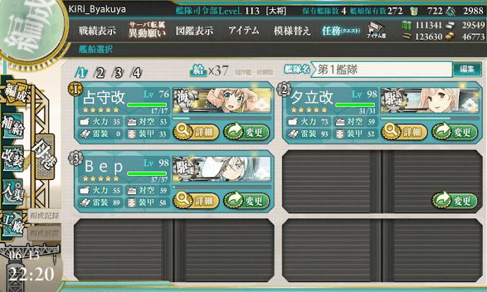 艦これ_海防艦、演習始め_00.png
