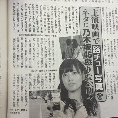 【文春砲】斉藤優里(ゆったん)熱愛スキャンダルが週刊文春に掲載されました1