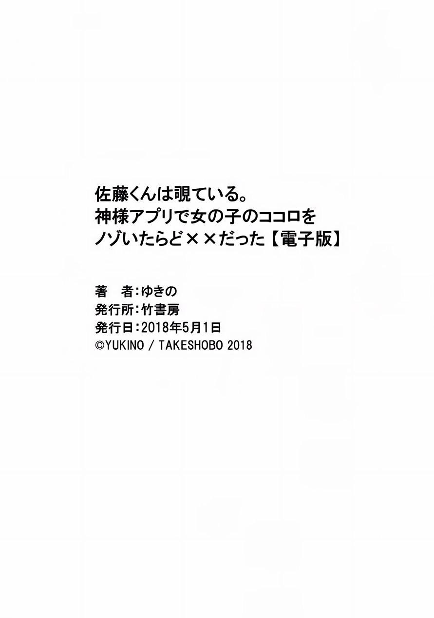Satou-kun wa Nozotte iru. ~Kamisama appli de onna no ko no Kokoro wo nozoitara do ×× datta: Chapter 07 - Page 23
