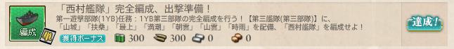艦これ_西村艦隊_完全編成_出撃準備_00.png