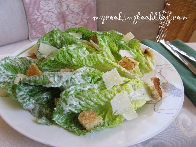 Салата Цезар (Ceasar Salad)
