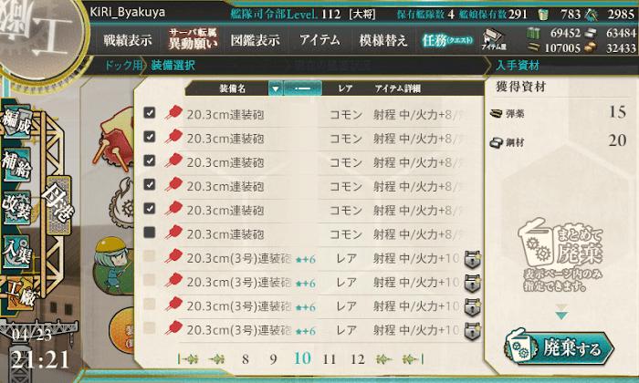 艦これ_5周年任務_壱_工廠_05.png
