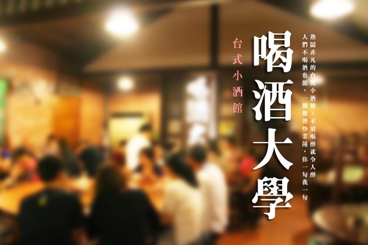 【宜蘭 . 快炒】喝酒大學 / 台式小酒館風情