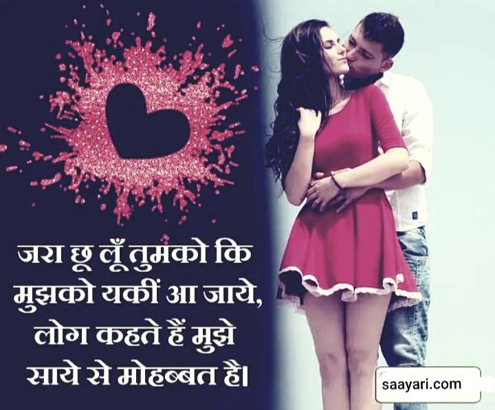 saayari romantic love